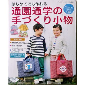 はじめてでも作れる【通園通学の手づくり小物】通園通学のバッグとお弁当グッズを写真解説掲載作品の実物大型紙つき。|nakanotetsu