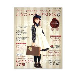 【ブティック社】手作りのロリータファッション<乙女のソーイングBOOK 6>可愛い服を手づくりしたい女の子のための1冊|nakanotetsu
