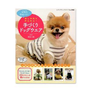 【ブティック社】おしゃれでかんたん!<手づくりドッグウェア>人気の犬種別コーディネイト(実物大型紙つき)|nakanotetsu