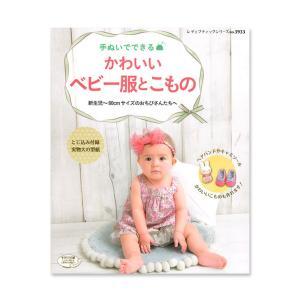 【ブティック社】手ぬいでできる<かわいいベビー服とこもの>新生児から80cmサイズのおちびさんたちへ|nakanotetsu