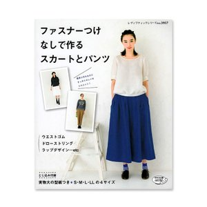 【ブティック社】実物大の型紙つき(S・M・L・LL)<ファスナーつけなしで作るスカートとパンツ>ウエストゴム・ドローストリングなど|nakanotetsu