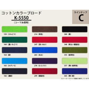 コットンカラーブロード無地【ラインナップC】国産コーマ糸使用・綿100%・やや薄手・K-5550|nakanotetsu