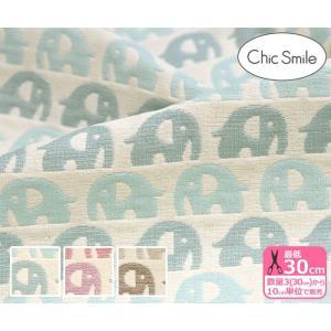 Chic Smile ぞうさん 6重ガーゼ ジャガード シックスマイル 生地巾約70cm 生地 布 CHICF-06|nakanotetsu