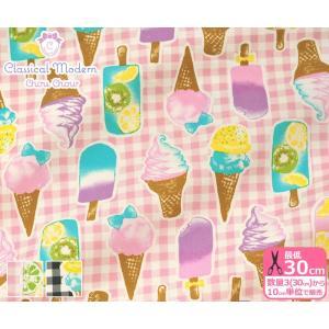 クラシカルモダンシュシュ アイスクリーム オックス ギンガムチェックとアイス&ソフトクリーム 生地 布 CMOF-05|nakanotetsu