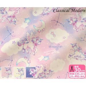 クラシカルモダン ドリーミーユニコーン オックス ユニコーンとラメプリントの星や月 生地 布 CMOF-35|nakanotetsu