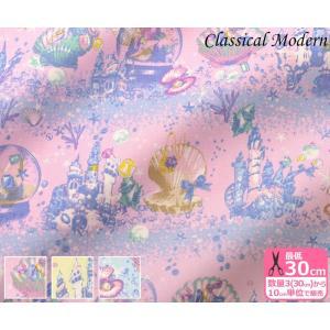 クラシカルモダン マーメイドシェル オックス 海の中のお城や貝 宝石柄 生地 布 CMOF-36|nakanotetsu