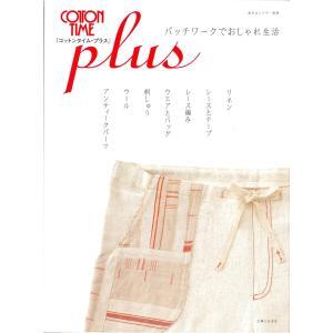 コットンタイム・プラス|nakanotetsu