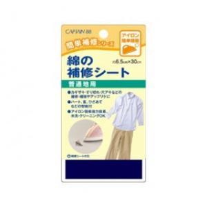 CAPTAIN88 CP110 綿の補修シート 8色 アイロン接着 巾6.5cm×30cm 簡単補修シリーズ|nakanotetsu