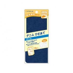 CAPTAIN88 CP135 デニムひざあて アイロン接着 巾10cm×15cm 簡単補修シリーズ|nakanotetsu