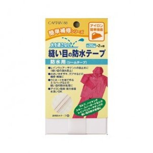CAPTAIN88 CP183 縫い目の防水テープ 巾20mm アイロン接着 20mm巾×2m 簡単補修シリーズ|nakanotetsu