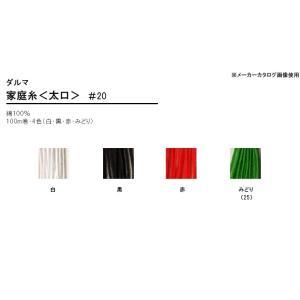 ダルマ家庭糸太口 白・黒・赤・みどり #20 綿100% だるま 手芸材料|nakanotetsu