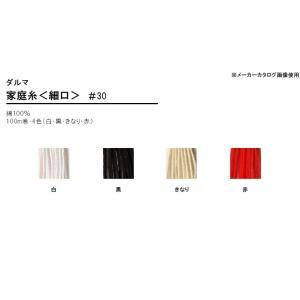 ダルマ家庭糸細口 白・黒・きなり・赤 #30 綿100% だるま 手芸材料|nakanotetsu