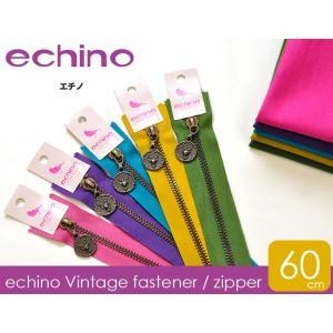 echino エチノ ヴィンテージファスナー 60cm 5color 手芸材料 洋裁材料|nakanotetsu