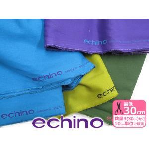 【19%OFF】echino エチノ Solid color 無地生地 エチノカラー 綿麻キャンバス|nakanotetsu