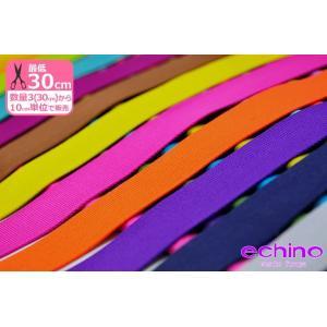 echino(エチノ) アクリル巾広テープ|nakanotetsu
