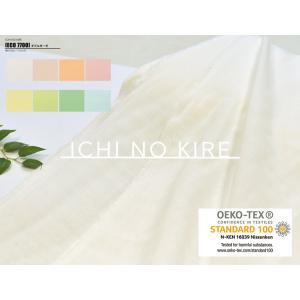 エコテックス認証ダブルガーゼ無地ECO7700 ICHINOKIREイチノキレ 綿100% 110cm巾 日本製 赤ちゃんのスタイや肌着などの手づくりに|nakanotetsu