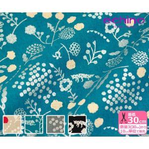 echino sprout 綿麻キャンバス 植物やキツネ パンサー 生地 布 EKX-97000-701|nakanotetsu