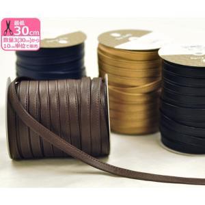 フェイクレザーコード 約10mm巾 全4色 合皮 ひも テープ 持ち手 手芸材料 FLC10-L|nakanotetsu