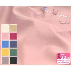 ファインダブルガーゼ 10color エアータンブラー加工 カラー無地 生地 布 FWGF-01|nakanotetsu