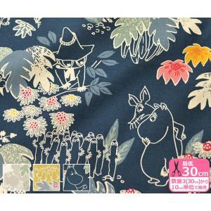 MOOMIN 秘密のジャングル 綿麻キャンバス ムーミン一家とニョロニョロと植物や花 KOKKA 生地 布 G-1002-1|nakanotetsu