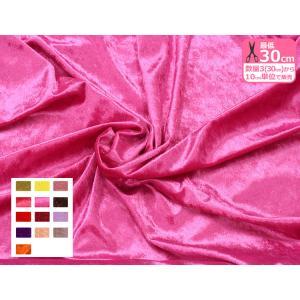 2018.2.3新色追加&ページリニューアル ベロア生地 クラッシュ・ベロア 18色 生地巾約112cm ポリエステル100% 衣装 生地 布|nakanotetsu