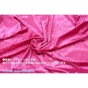 2018.2.3新色追加&ページリニューアル ベロア生地 クラッシュ・ベロア 18色 生地巾約112cm ポリエステル100% 衣装 生地 布|nakanotetsu|05