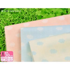 プカプカくものダブルガーゼ  GH12987S コットン100% 約110cm巾 生地 布|nakanotetsu
