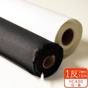 1反売り2割引 プレシオン芯地 HC-400 なじみ 122cm巾 白・黒 ハリのあるシルエットの洋服作りに 布タイプ接着芯 洋裁材料 手芸材料 接着芯 芯|nakanotetsu