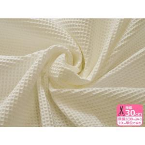コットンワッフル 布面に洋菓子のワッフルのような凸凹のある生地 綿100% 約110cm巾 生地 布|nakanotetsu
