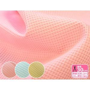 newコットンカラーワッフル 布面に洋菓子のワッフルのような凸凹のある生地 綿100% 約110cm巾 生地 布|nakanotetsu