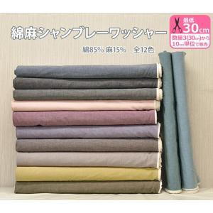 綿麻シャンブレーワッシャー全12色 無地 生地 布 HSK16|nakanotetsu