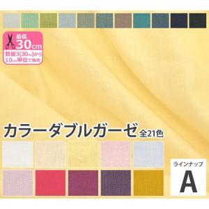 ラインナップA(1〜11) カラーダブルガーゼ 全21色 無地 コットン100% 生地 布 HSK50