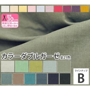 ラインナップB(12〜22) カラーダブルガーゼ 全21色 無地  コットン100% 生地 布 HSK50|nakanotetsu