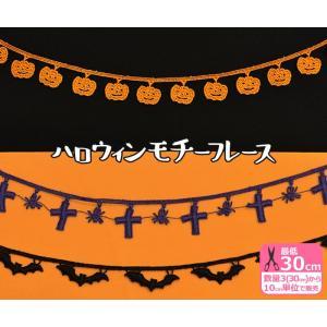 ハロウィンモチーフレース かぼちゃ クロス&蜘蛛 コウモリ 手芸材料 HWL-01-03|nakanotetsu