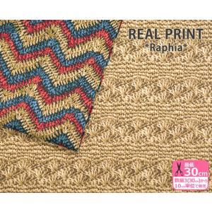 リアルプリント ラフィア オックス 編み模様とリゾート風のジグザグ模様 KOKKA 生地・布 IG24060-1 IG24060-2