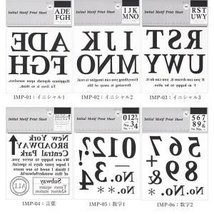アイロン転写プリントシート Initial Motif Print Sheet/イニシャルモチーフプリントシート|nakanotetsu