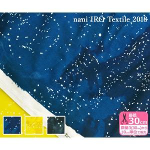 【20%OFF】nani IRO Planet  ダブルガーゼ 繊細な宇宙の星を描いたWガーゼ 生地 布 JG-10690-1|nakanotetsu
