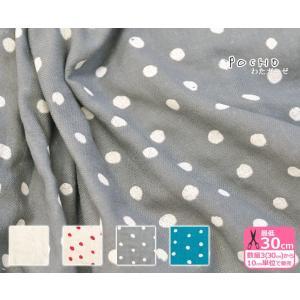 【20%OFF】nani IRO POCHO ポチョ わたガーゼ 生地 布 JG10501-1|nakanotetsu