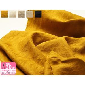 広幅ウォッシュリネン 約130cmから140cm巾 麻100% カラー無地 全5色 広巾 ワイド幅 W巾 KF3919L WASH|nakanotetsu