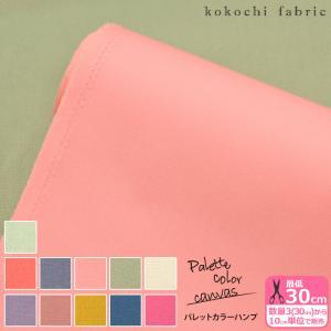 パレットカラーハンプ 11号帆布 カラー無地 全14色 kokochi fabric 丈夫でやや厚手の生地 コットン100% 110cm巾  キャンバス生地 KOF-02|nakanotetsu