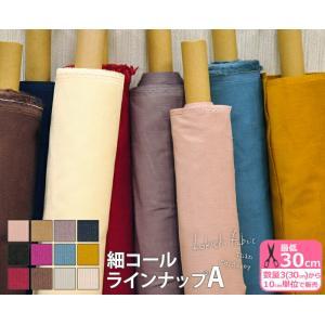 kokochi fabric 細コール 17color コーデュロイ コール天 無地 生地 布 KOF-14 nakanotetsu