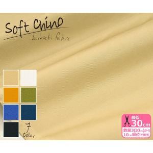 ソフトチノ 7color モアソフト加工 カラー無地 生地 布 KOF-21|nakanotetsu