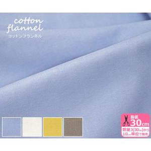 kokochi fabric コットンフランネル 4color 綿100% スモーキーカラー 無地 生地 布 KOF-26|nakanotetsu