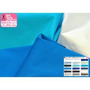 KTF-01 カラーブロード無地 青 黒 白 グレー系 綿100% やや薄手 110cm巾 日本製 生地 布(60/9/74/43/59/58/34/71/70/41/6/2/1/64/65/66)|nakanotetsu