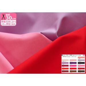 KTF-01 カラーブロード無地 赤 紫 ピンク系 綿100% やや薄手 110cm巾 日本製 生地 布(27/48/8/61/73/20/69/62/46/49/13/3/10/67/39/23)|nakanotetsu