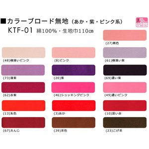 KTF-01 カラーブロード無地 赤 紫 ピンク系 綿100% やや薄手 110cm巾 日本製 生地 布(27/48/8/61/73/20/69/62/46/49/13/3/10/67/39/23)|nakanotetsu|07