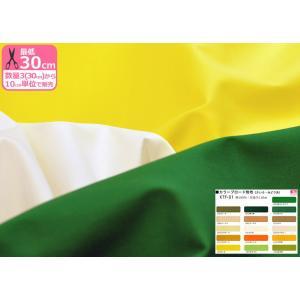 KTF-01 カラーブロード無地 きいろ みどり系 綿100% やや薄手 110cm巾 日本製 生地 布(68/72/19/45/38/50/75/55/4/37/51/15/33/7/30/56)|nakanotetsu
