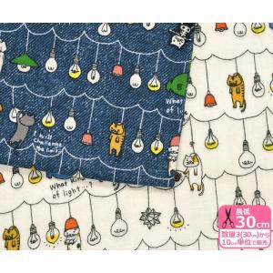 電球ねこ ダブルガーゼ 洗濯ねこシリーズ 猫柄Wガーゼ 生地 布 KTS-6428|nakanotetsu