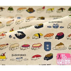 寿司ネコ 綿麻キャンバス スシになりきる猫のユニークな柄 コットンこばやし 生地 布 KTS-6601|nakanotetsu