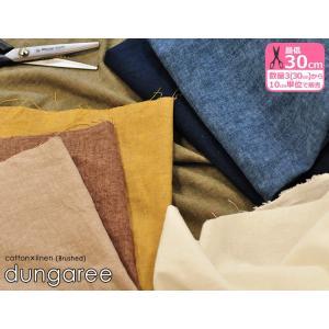 こっくりカラーの綿麻ダンガリー起毛 無地 7color 綿45% 麻55% 108cm巾 生地 布 あったか起毛|nakanotetsu